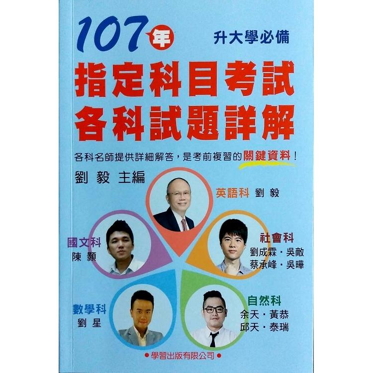 107年指定科目考試各科試題詳解