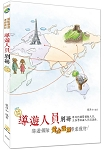 【2019年全新改版】導遊人員別冊(十一版)