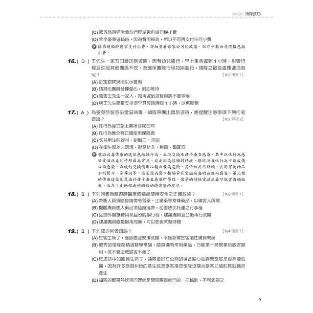 【2019年全新改版】領隊人員別冊(十一版)