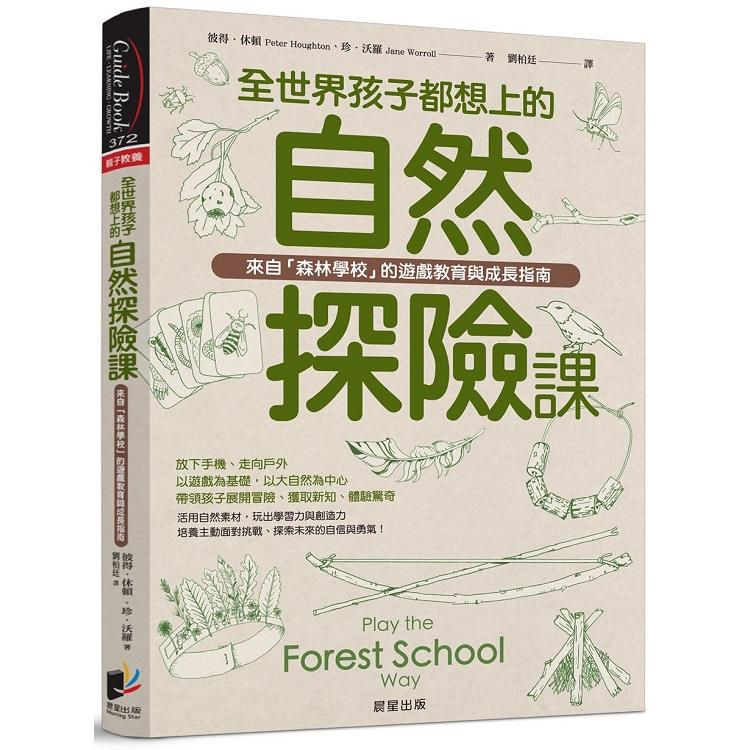 全世界孩子都想上的自然探險課(另開視窗)