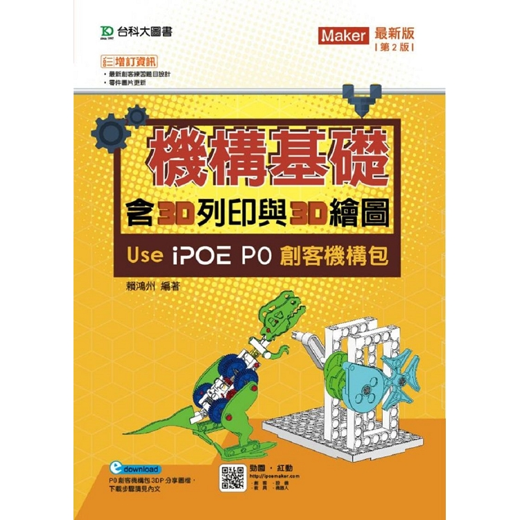 機構基礎含3D列印與3D繪圖 Use iPOE P0創客機構包-第二版