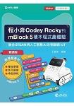 輕課程 程小奔Codey Rocky的mBlock 5積木程式趣體驗-融合STEAM與人工智慧AI及物聯網IoT