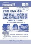家政群幼保類專業一、二(家政概論、家庭教育、幼兒教保概論與實務)歷屆試題含解析本-2019年