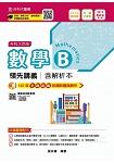 數學B領先講義2019年版含解析本-(附贈OTAS題測系統)升科大四技