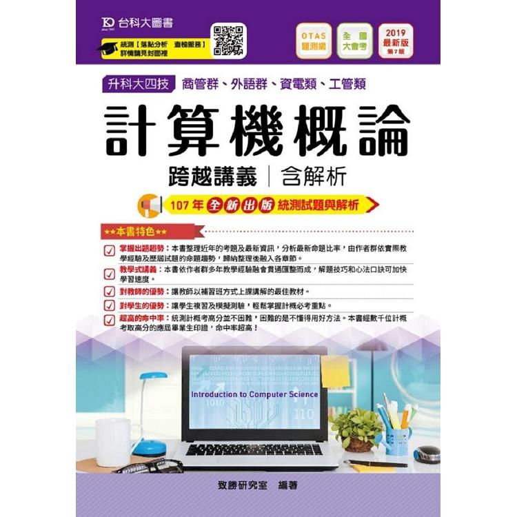 計算機概論跨越講義2019年版(含解析本)商管群與外語群-升科大四技(附贈OTAS題測系統)