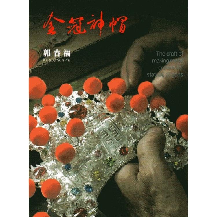 藝綻神仙府-金冠神帽(附光碟)