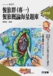 升科大四技-餐旅群(專一)海量題庫(2019最新版)(附解答本)
