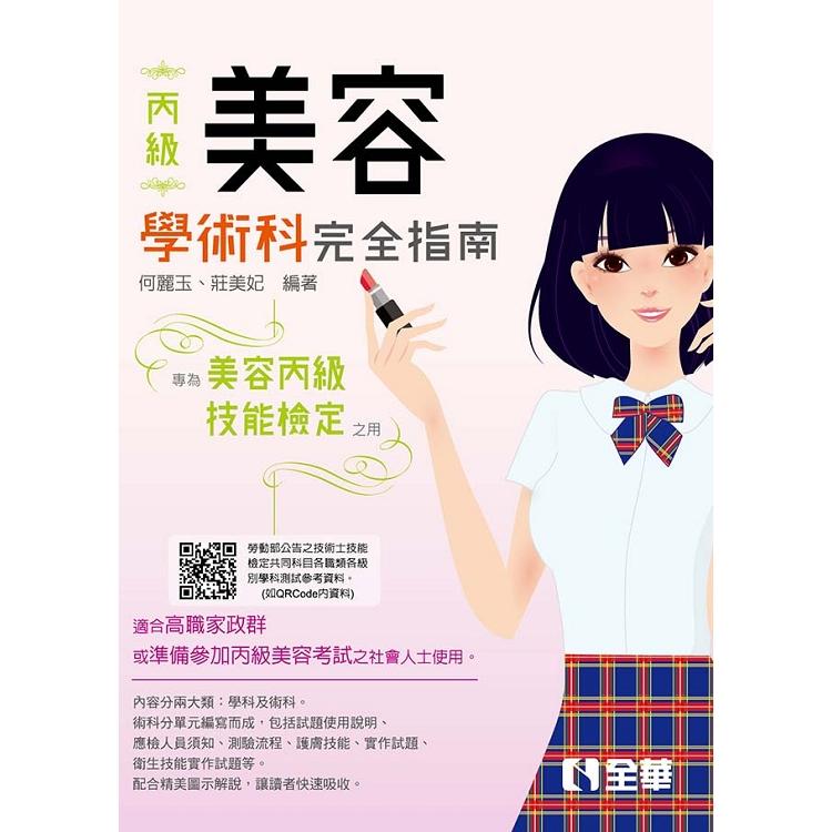 丙級美容技能檢定學術科完全指南(2019最新版)