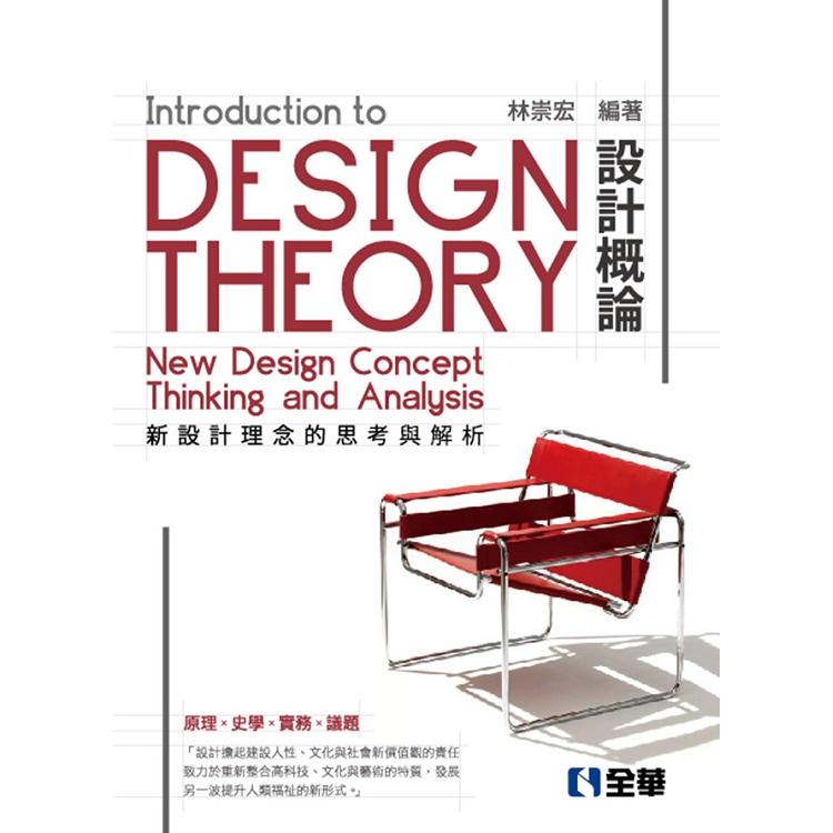 設計概論-新設計理念的思考與解析(第五版)