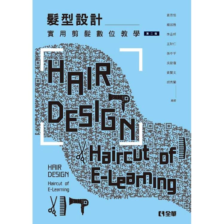 髮型設計-實用剪髮數位教學(第二版)