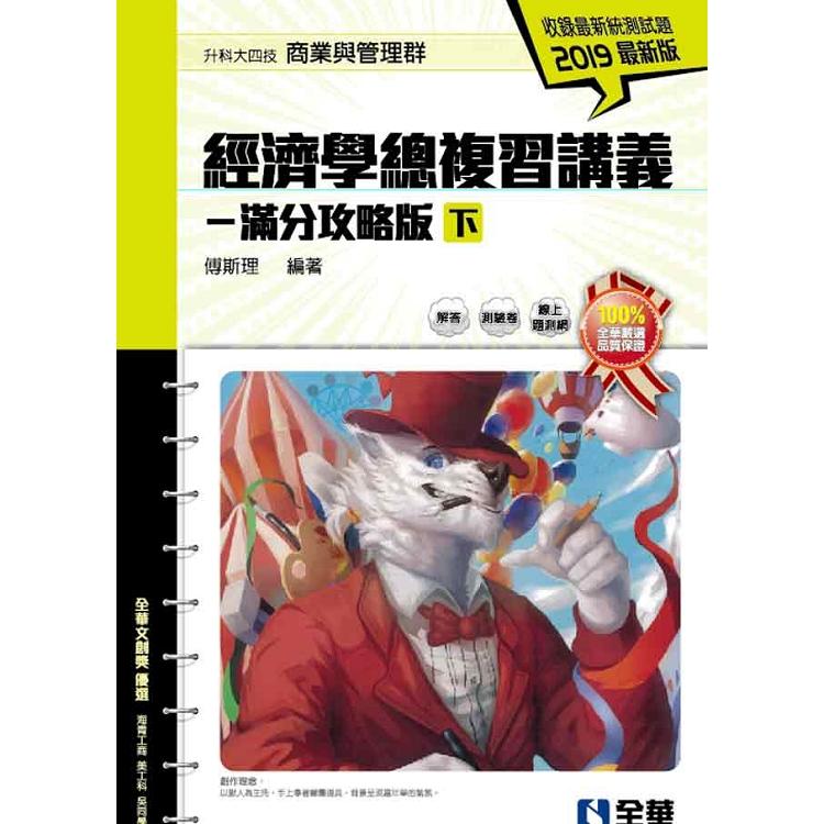 升科大四技-經濟學總複習講義-滿分攻略版(下)(2019最新版)(附解答本)