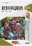 升科大四技-飲料與調酒(2019最新版)(附隨堂測驗卷)