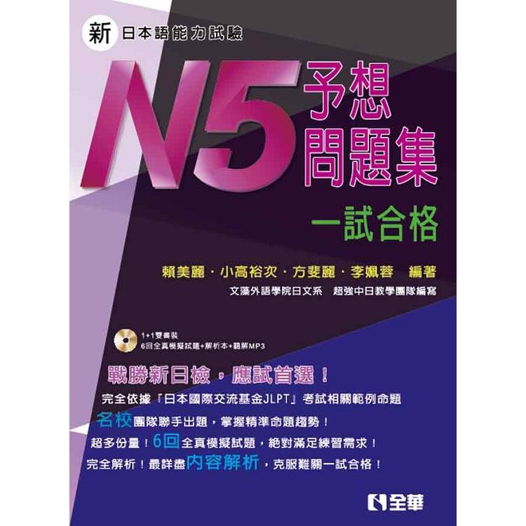 新日本語能力試驗予想問題集:N5一試合格(第二版)(附解析本、語音光碟)