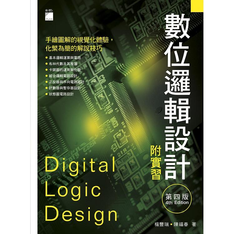 數位邏輯設計附實習 第四版
