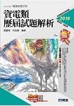 升科大四技-資電類歷屆試題解析(2019最新版)
