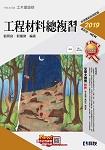升科大四技-工程材料總複習(2019最新版)(附解答本)