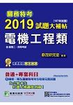 關務特考2019試題大補帖【電機工程類】普通+專業(107年試題)三、四等