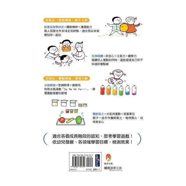權威兒童發展心理學家專為幼兒打造的40個潛能開發遊戲書6:孩子的情緒控管&藝術體驗遊戲