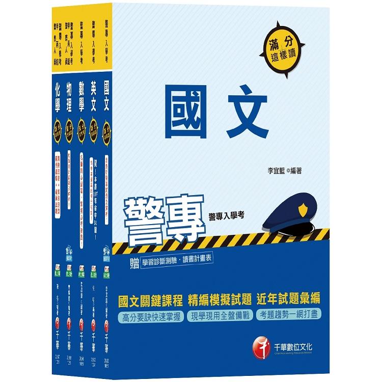 108年甲組《消防安全、海洋巡防》丙組《刑事警察、交通管理、科技偵查》警察專科學校/警專課文版套書