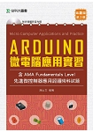 Arduino 微電腦應用實習(含AMA中級先進微控制器應用認證術科試題)-第三版