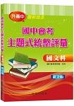 國中會考主題式統整評量(國文科)第2版