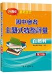 國中會考主題式統整評量(自然科)第2版