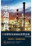 【全新版】工安環保及加油站設置法規搶分小法典