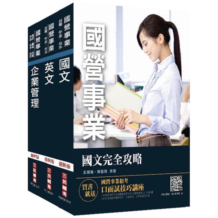 2019年漢翔航空師級[企管專管/人力資源]套書(贈國文.作文)
