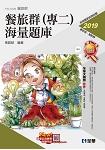升科大四技-餐旅群(專二)海量題庫(2019最新版)(附解答本)