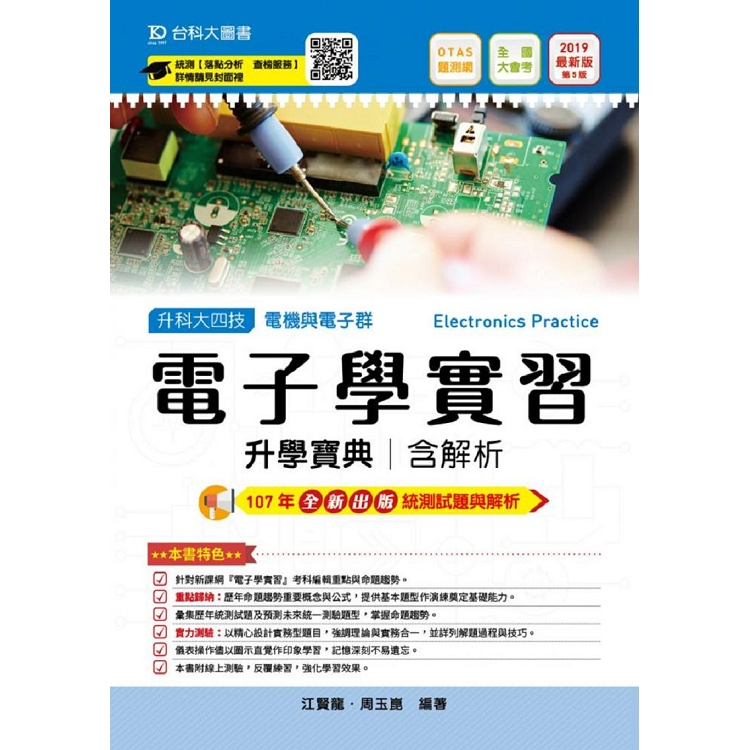 電子學實習升學寶典2019年版(電機與電子群)升科大四技(附贈OTAS題測系統)