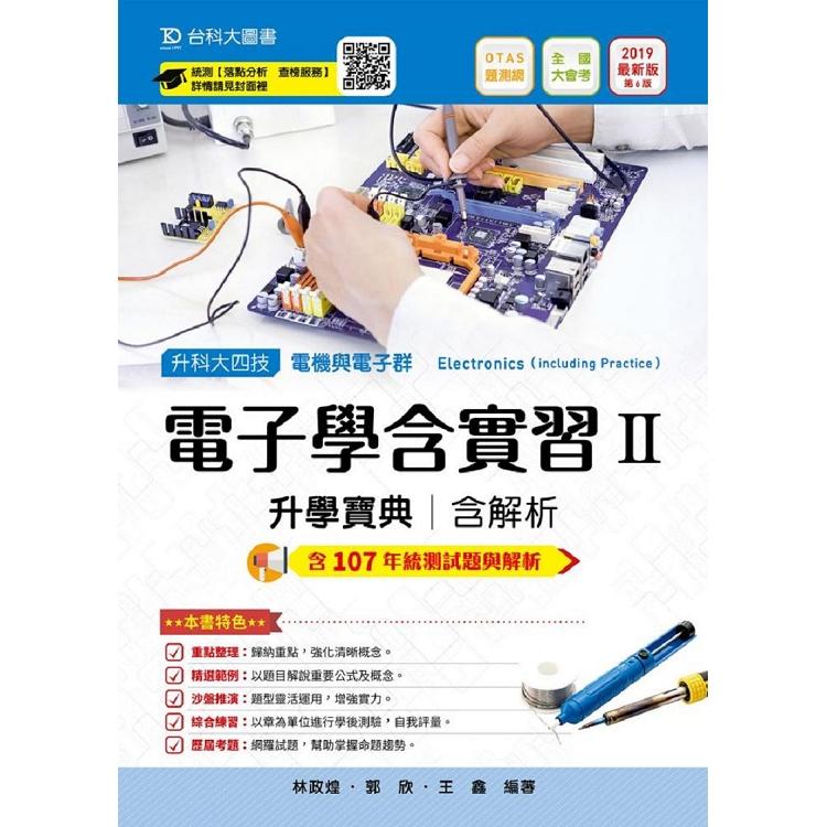 電子學含實習升學寶典Ⅱ-2019年版(電機與電子群)含解析本-升科大四技(附贈OTAS題測系統)