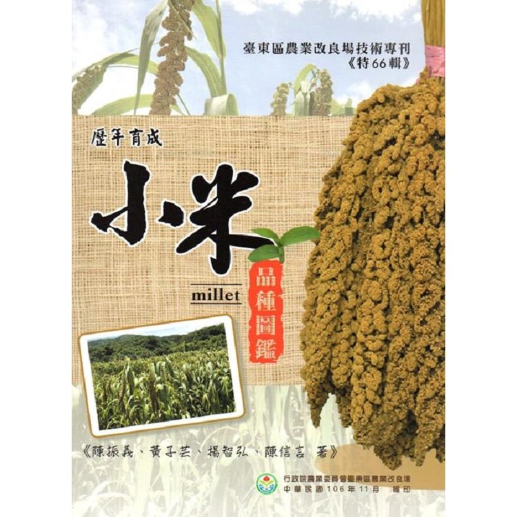 臺東區農業改良場歷年育成小米品種圖鑑