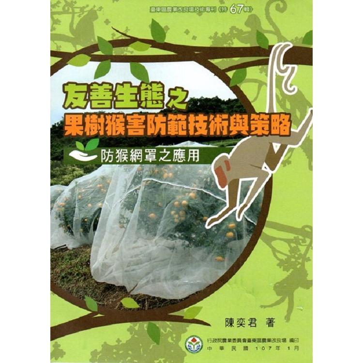 友善生態之果樹猴害防範技術與策略-防猴網罩之應用