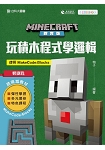 Minecraft教育版:玩積木程式學邏輯-使用MakeCode:Blocks