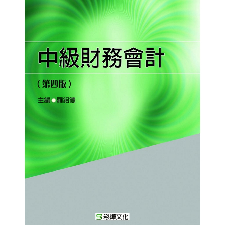 中級財務會計(第四版)