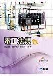 電工法規(第十二版)(附參考資料光碟)