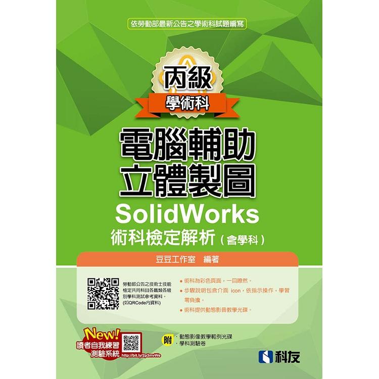 丙級電腹D異U立體製圖SolidWorks術科檢定解析(含學科)(2018第二版)(附學科測驗卷、光碟)
