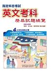 108指定科目考試英文考科歷屆試題總覽