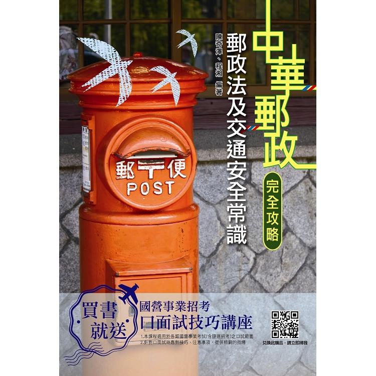 【2019年全新版】郵政法及交通安全常識[郵局招考專業職(二)]