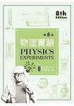 物理實驗(第八版)