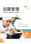 品質管理-食品加工、餐飲服務、生鮮物流(第四版)