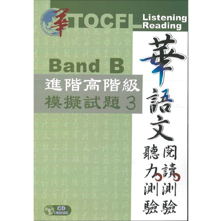 華語文聽力測驗,閱讀測驗: 進階高階級模擬試題3[二版、附光碟]