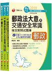 108年《外勤人員:郵遞業務、運輸業務(專業職二)》中華郵政(郵局)招考題庫版套書