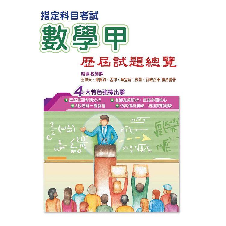 108指定科目考試數學甲歷屆試題總覽