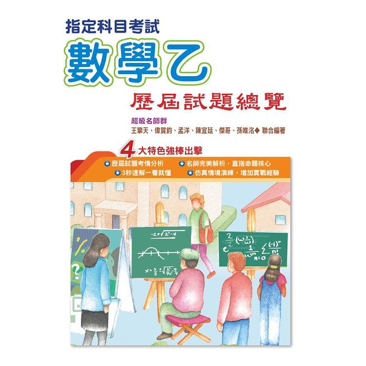 108指定科目考試數學乙歷屆試題總覽