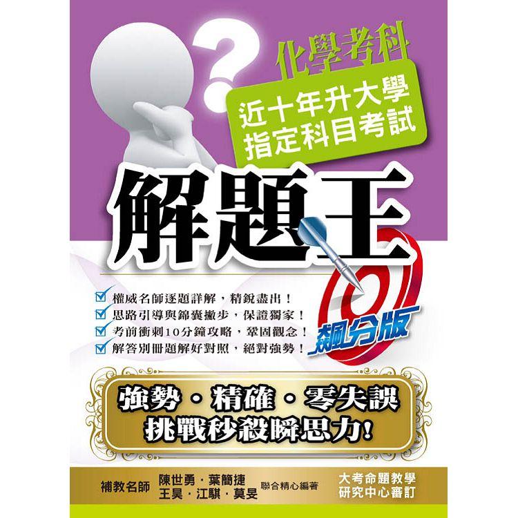 108升大學指定科目考試解題王-化學考科
