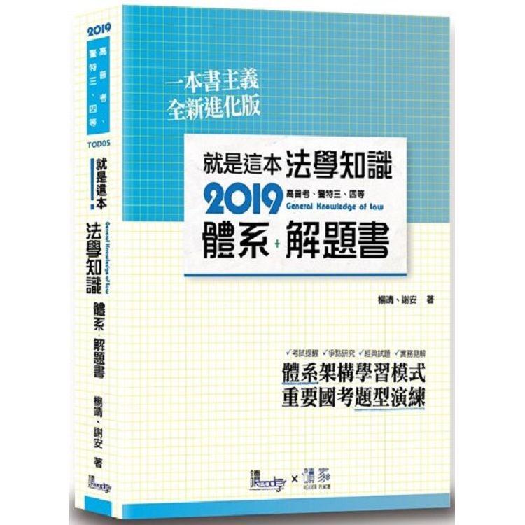 就是這本法學知識體系+解題書