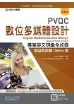 PVQC數位多媒體設計專業英文詞彙全收錄含自我診斷Demo版-最新版