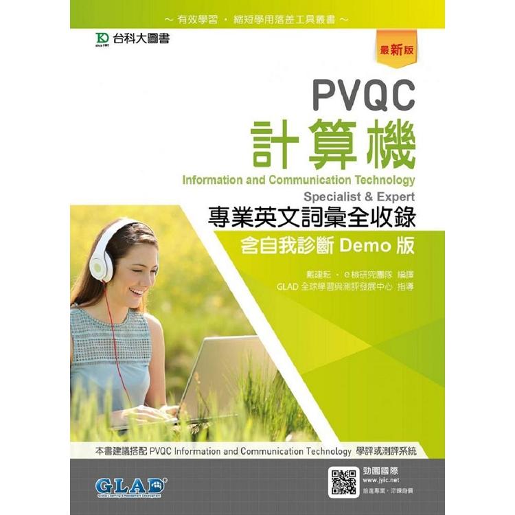 PVQC計算機專業英文詞彙全收錄含自我診斷Demo版-最新版