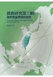 僑教研究第三輯:僑教理論實踐與發展